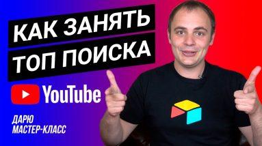 Как попасть в ТОП поиска YouTube | Как раскрутить канал на ютубе | Дарю мастер-класс