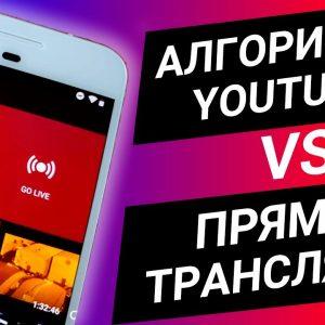 Раскрутка ютуб канала. Как прямые трансляции помогают в  продвижении на YouTube?
