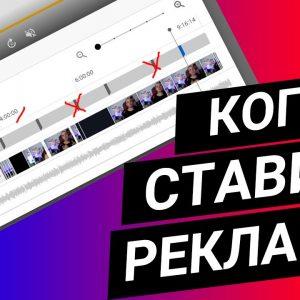 10 мин видео больше не нужны! Когда лучше ставить рекламные паузы в середине видео?