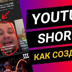 YouTube Shorts: как загрузить на канал? Даже если у вас еще нет этой функции #Shorts