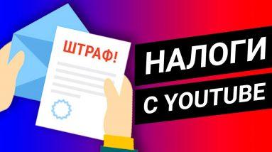 Когда нужно платить налоги с YouTube канала? Отвечает юрист @Тарас Юрист Адвокат Одесса