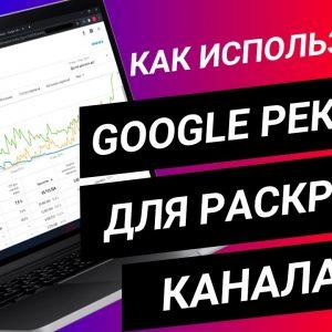 Как раскрутить ютуб канал с помощью Гугл рекламы? Убивает ли органику Google Ads? | Pеклама на ютубе
