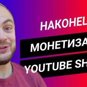 YouTube будет платить за Shorts от 100$ до 10 000$. Как получить выплаты? Монетизация YouTube Shorts